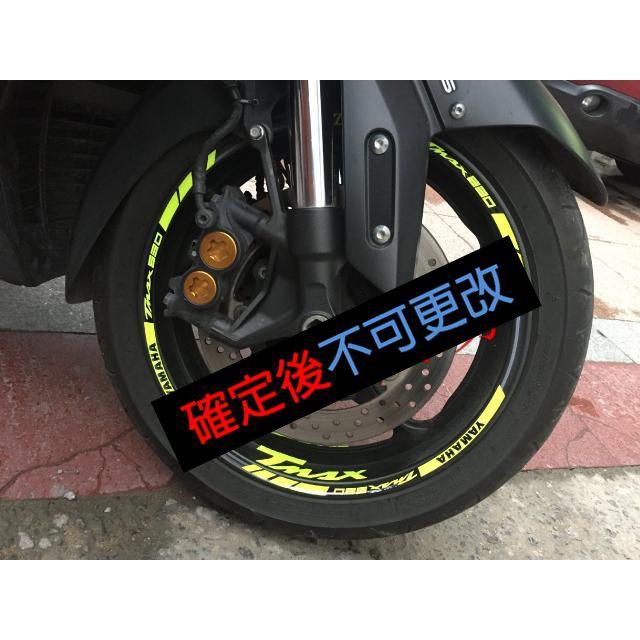 一芳車業 YAMAHA 踢媽 TMAX 530 T-MAX 免運 輪框貼 彩貼 輪胎貼 反光輪框貼紙