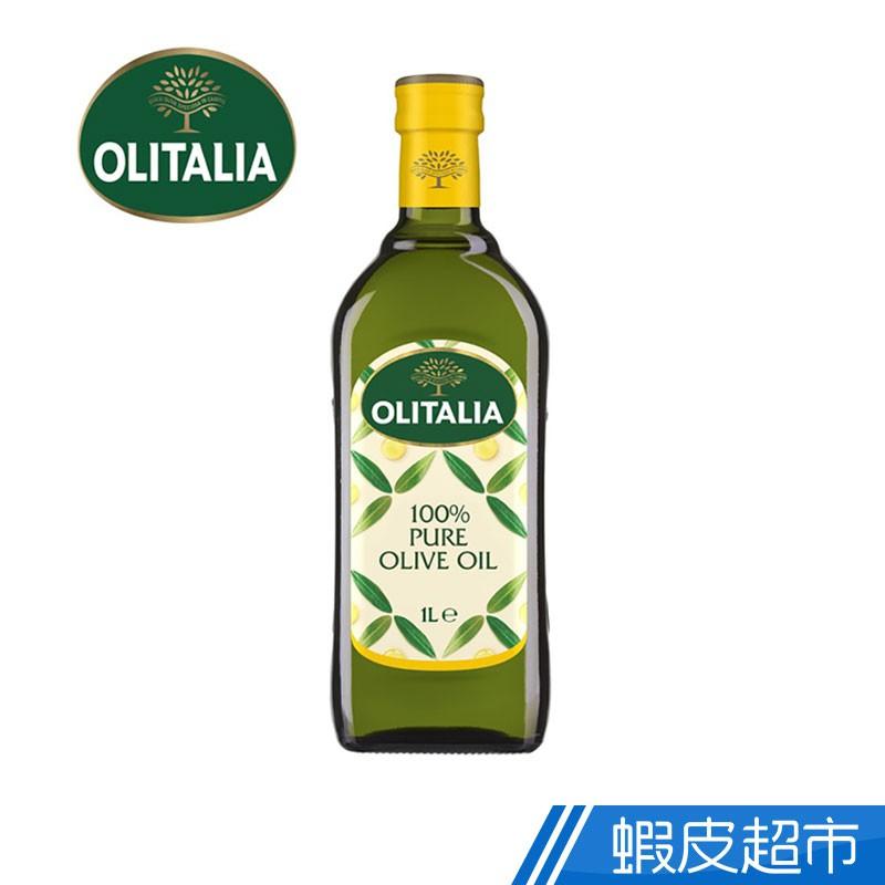 義大利Olitalia奧利塔純橄欖油 (1000ml) 名廚指定  現貨 蝦皮直送