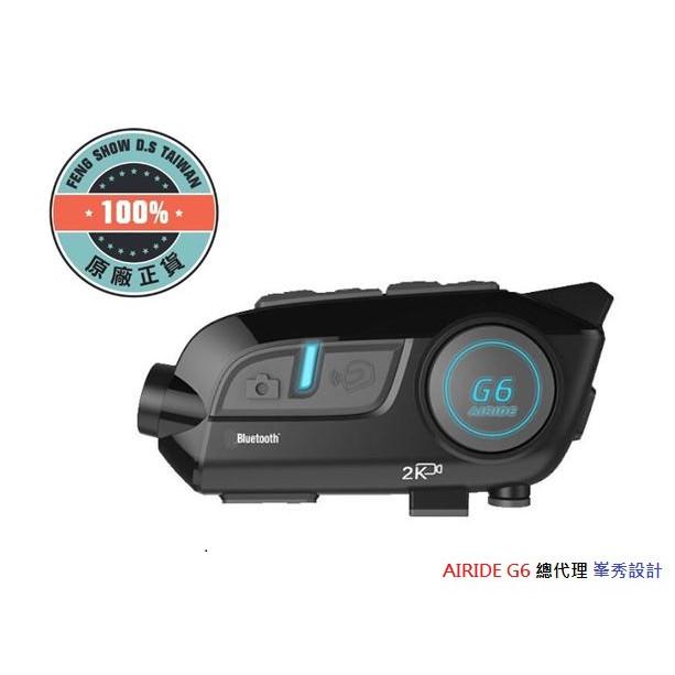 原廠直售 艾騎 AIRIDE G6 1440P 安全帽 藍牙耳機 行車記錄器 特價:4388元 Maxto 飛樂 M3