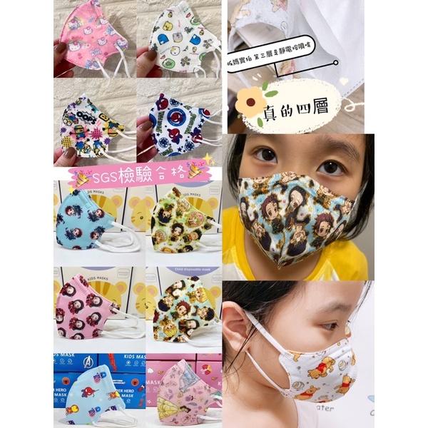 SGS檢驗合格💕台灣現貨💕兒童立體 立體壓條口罩 50入 鬼滅之刃口罩一次性防塵口罩<非醫療> 附盒裝 壓條立體口