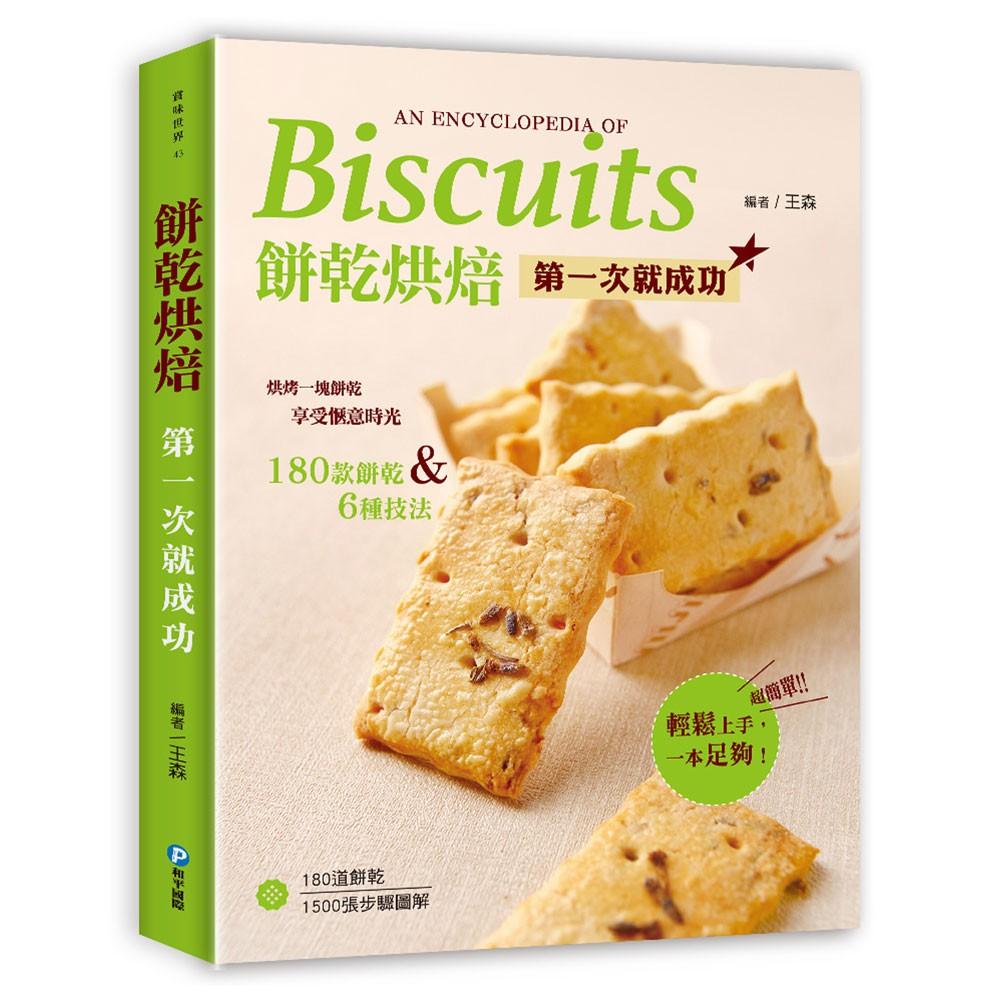 【和平】餅乾烘焙:第一次就成功-168幼福童書網
