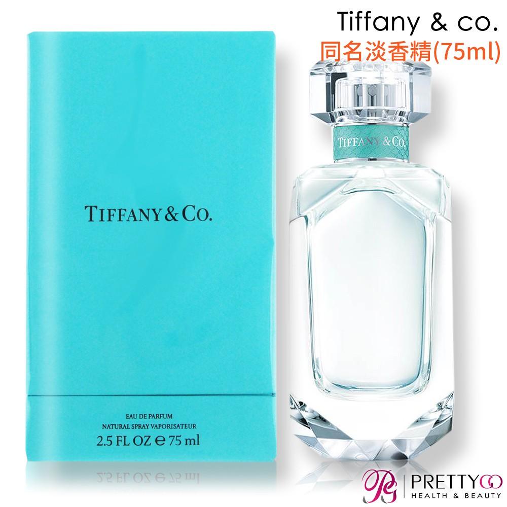 Tiffany & co. 同名淡香精(75ml) 廠商直送 現貨