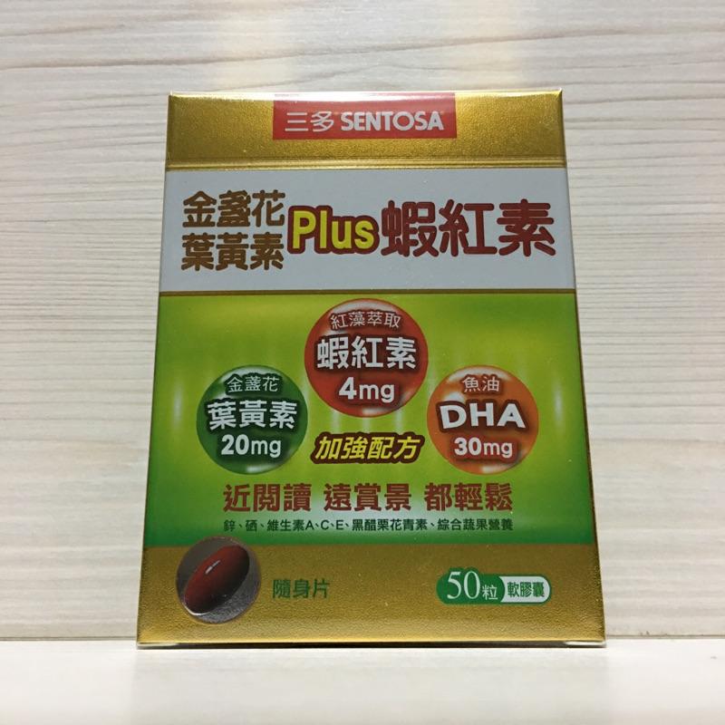 三多 蝦紅素 Plus 軟膠囊 50粒 金盞花 葉黃素