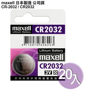 ◆日本制造maxell◆公司貨CR2032 /  CR-2032 (20顆入)鈕扣型3V鋰電池 臺中市