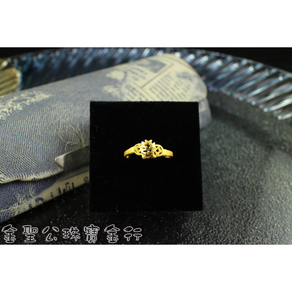 一目惚れの純金 ~ ㊣9999黃金戒指發財造型 gold9999 黃金發財戒指 女生金戒 純金尾戒 ring
