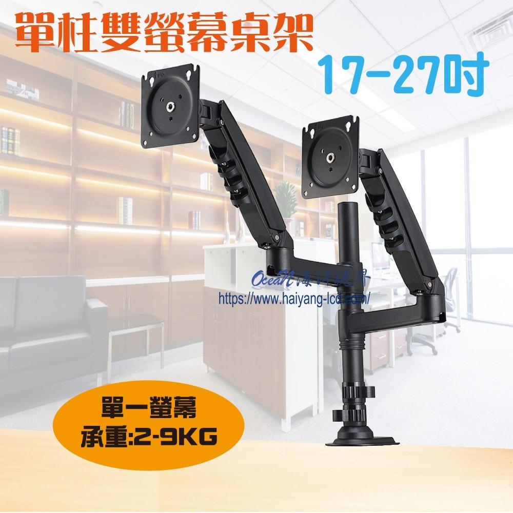 【晶館數位】氣壓式雙螢幕 17-27吋 桌型穿孔夾式兩用螢幕支架 (NB-F160/NB-H160)