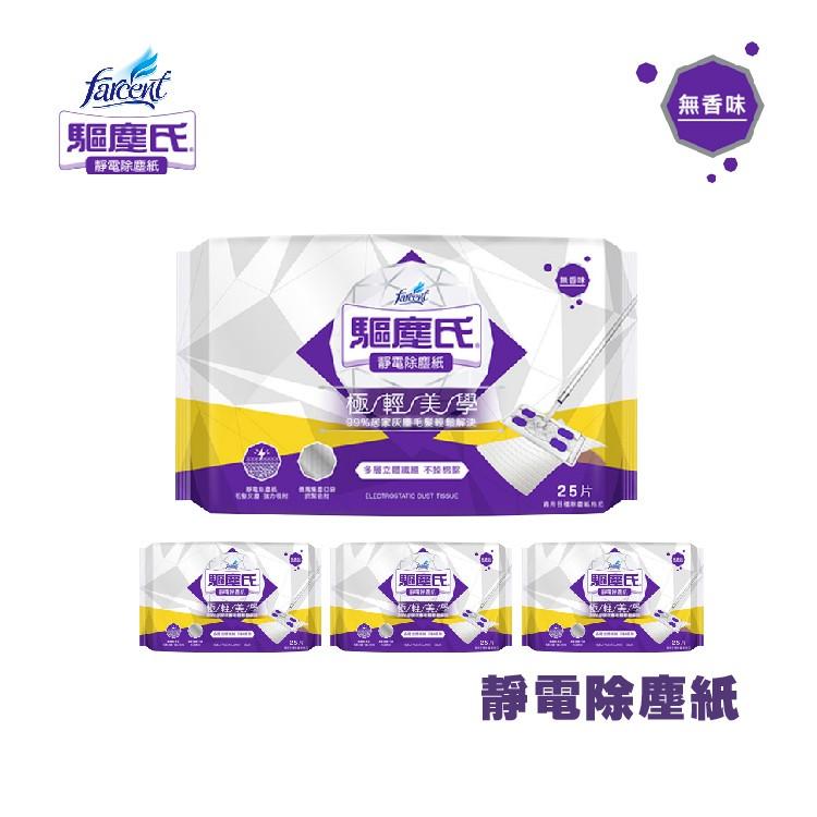 驅塵氏 靜電除塵紙 25張 (單包 / 4包) 無香味