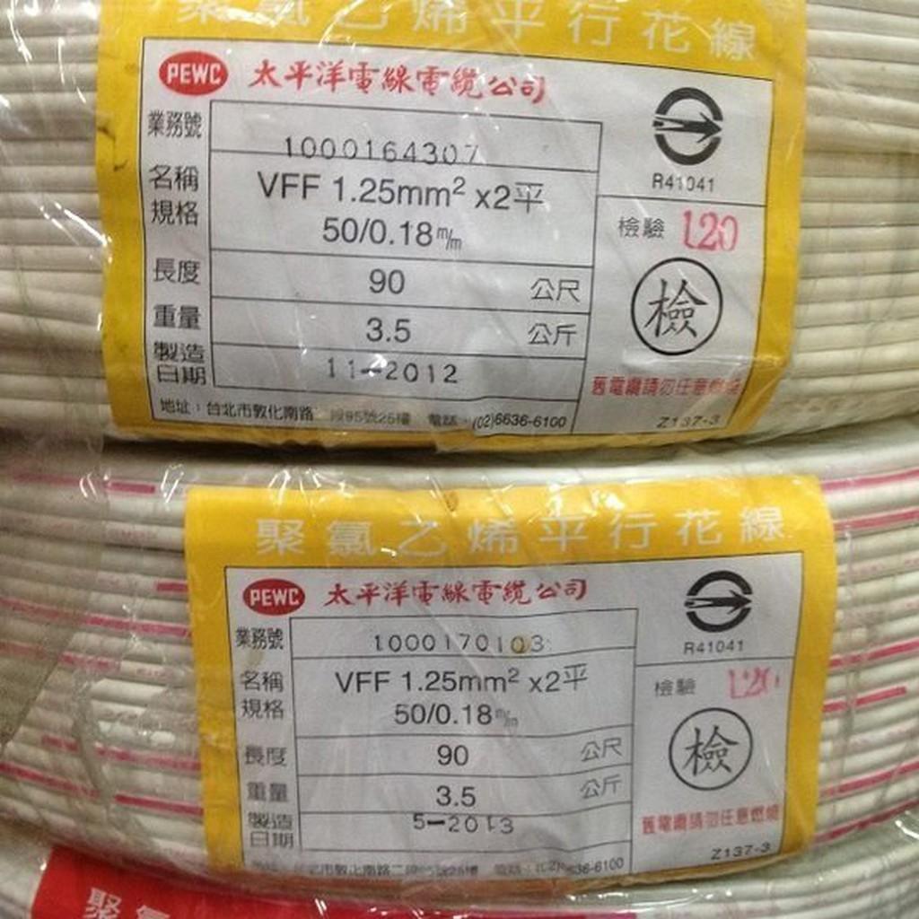 《謝謝商行》 太平洋 平行花線 白色 黑色 平波線 白皮線 50芯 50/0.18 商檢合格