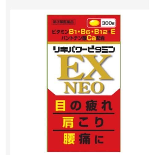 台灣出貨免運 日本🇯🇵 最熱銷🔥🔥 米田合利他命 EX NEO 300錠 週週到貨 期限最新👍🏻👍🏻