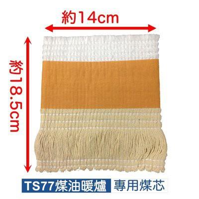 【東區3C】TS-75 TS76 TS-77 WKH-2310棉芯(煤芯) TS77PLUS煤油棉芯