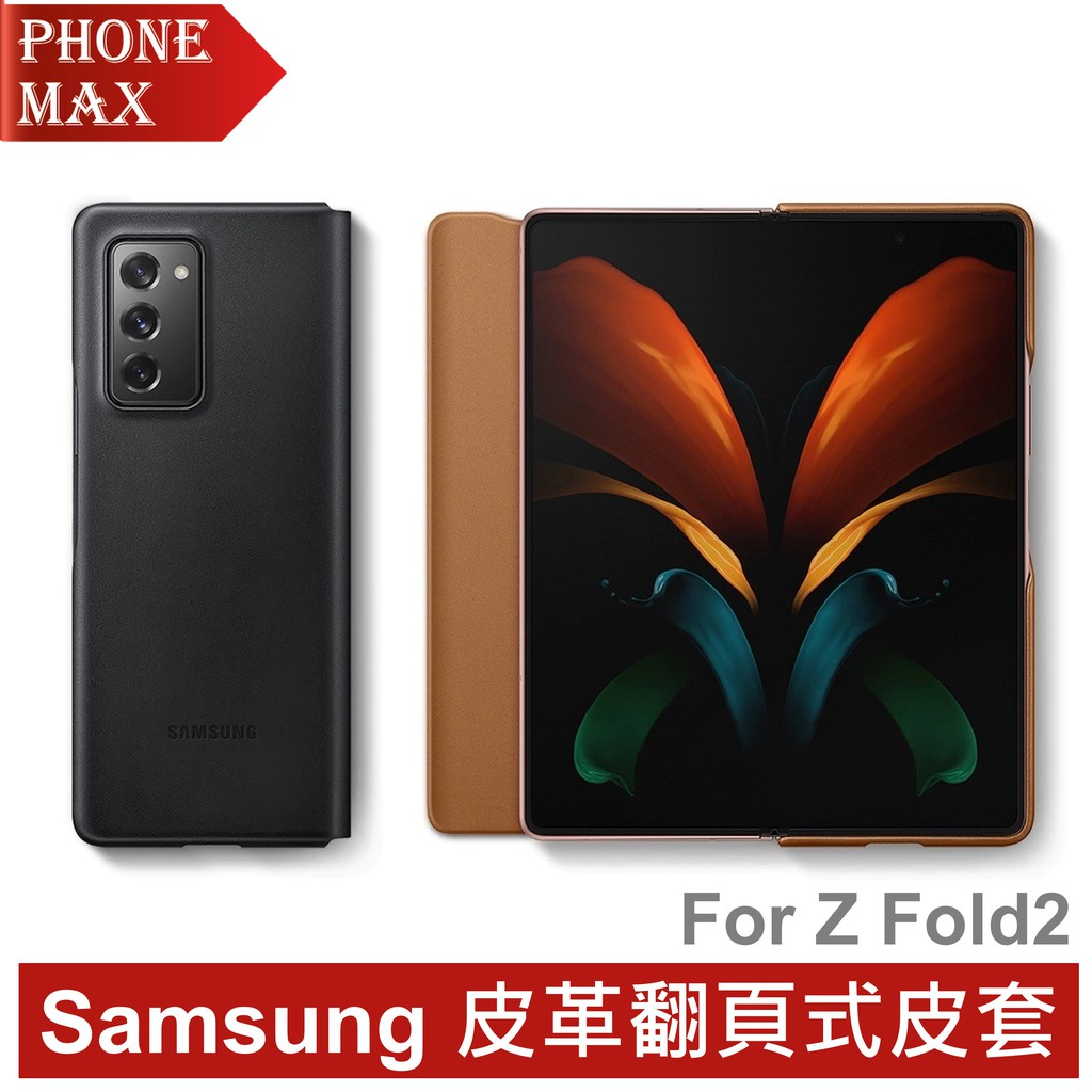 Samsung Galaxy Z Fold2 皮革翻頁式皮套 公司貨 原廠盒裝