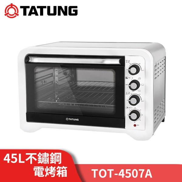 TATUNG大同 45公升雙溫控 不鏽鋼烤箱 TOT-B4507A
