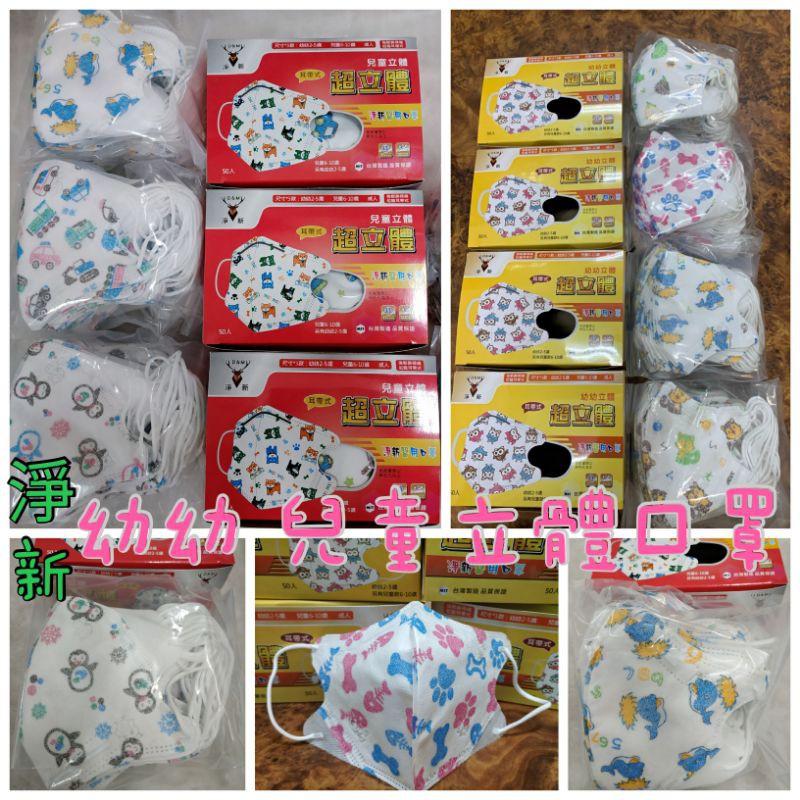 (台灣製造)淨新兒童立體醫療口罩 50入 細耳帶式 幼幼立體醫用口罩  幼幼2-5歲 兒童6-10歲醫療口罩