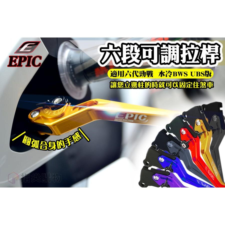 EPIC 六段可調拉桿 拉桿 煞車拉桿 適用於 六代戰 水冷BWS UBS版 六代勁戰 新BWS 機車把手 手把 多色