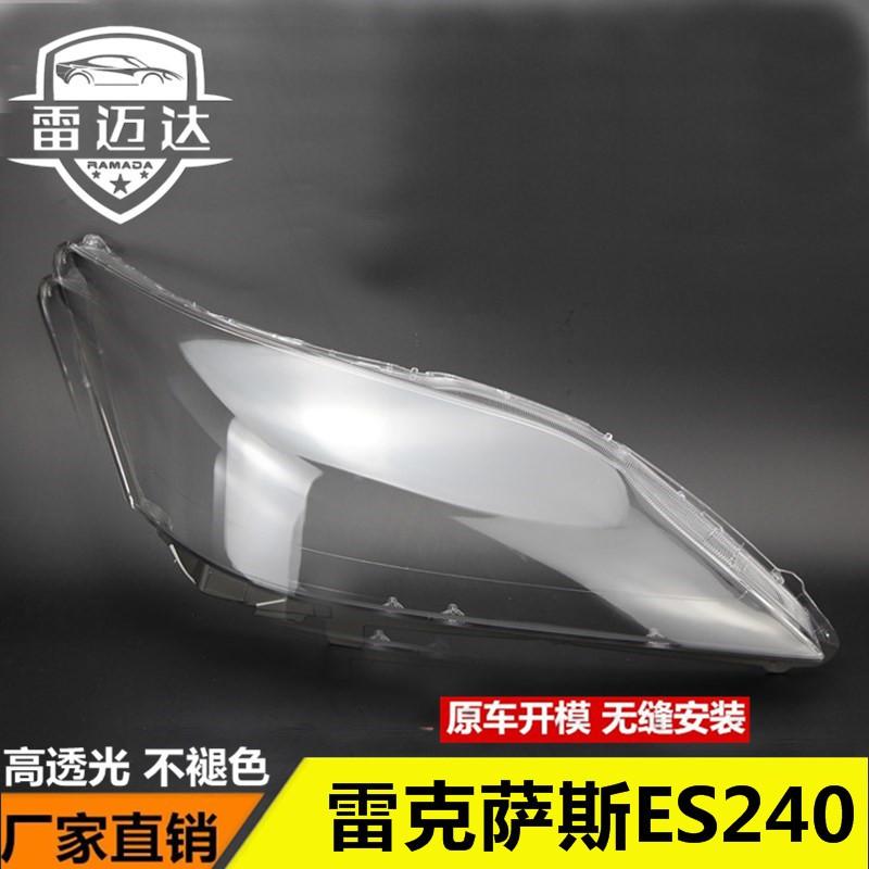 【現貨熱賣】適用于雷克薩斯ES240大燈罩 09-11款凌志ES350大燈燈罩 玻璃燈殼