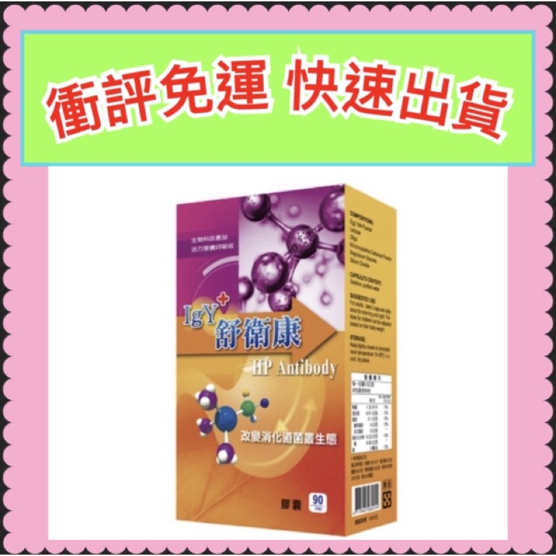 🦠快速出貨 🦠IgY舒衛康 90顆 效期2022.12月陳昌平醫師研發🉑️刷卡分期