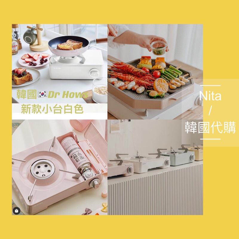 Nita-韓國代購Dr.Hows 卡式爐全網最低🎊 露營攜帶式瓦斯爐 日本千石卡式爐無敵美馬卡龍色 (含硬殼收納箱)