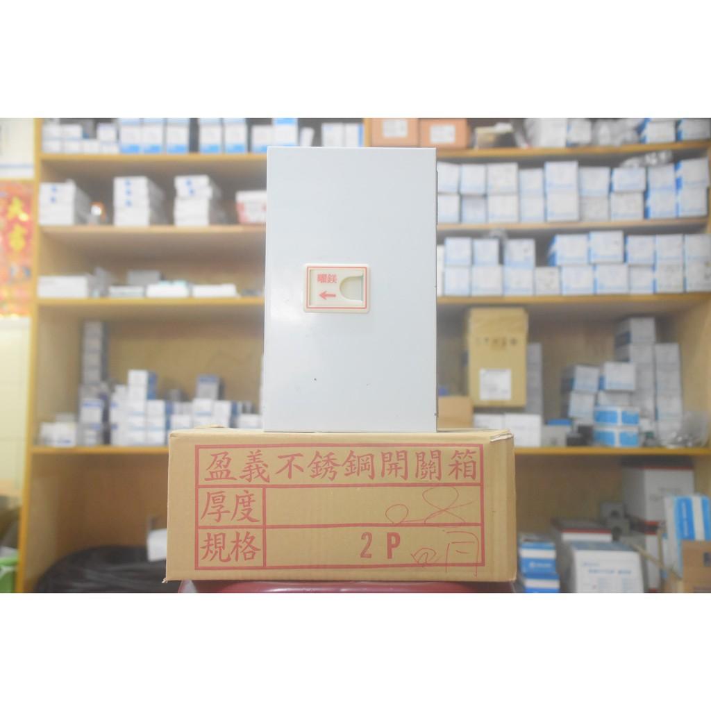 白鐵卡式分電箱 2P 明箱  不鏽鋼開關箱、白鐵分電箱、不鏽鋼分電箱