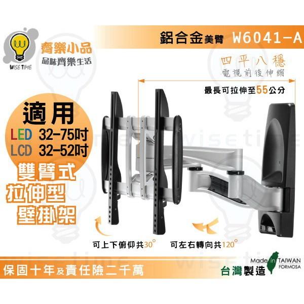 齊樂台北~32-75吋鋁合金雙懸臂壁掛架/電視架(台製/專利)W6041A-俯仰30/左右120度/產品保固10年