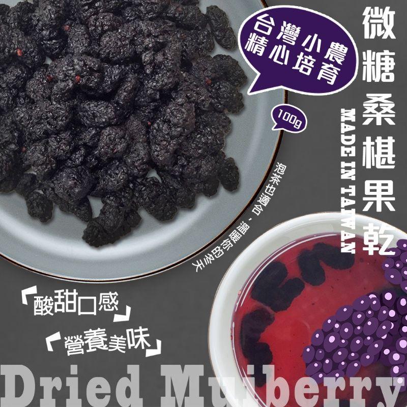 100%新鮮桑果💎台灣小農栽培黑鑽石桑椹果乾 100g