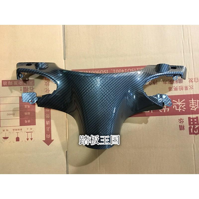 現貨現發 ✱林海勁戰三代飛鷹勁戰古斯特勁戰三代非碳纖維儀表殼手把后蓋