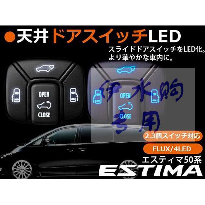 豐田PREVIA 50系專用LED室內燈天井頂燈頭頂按鍵燈