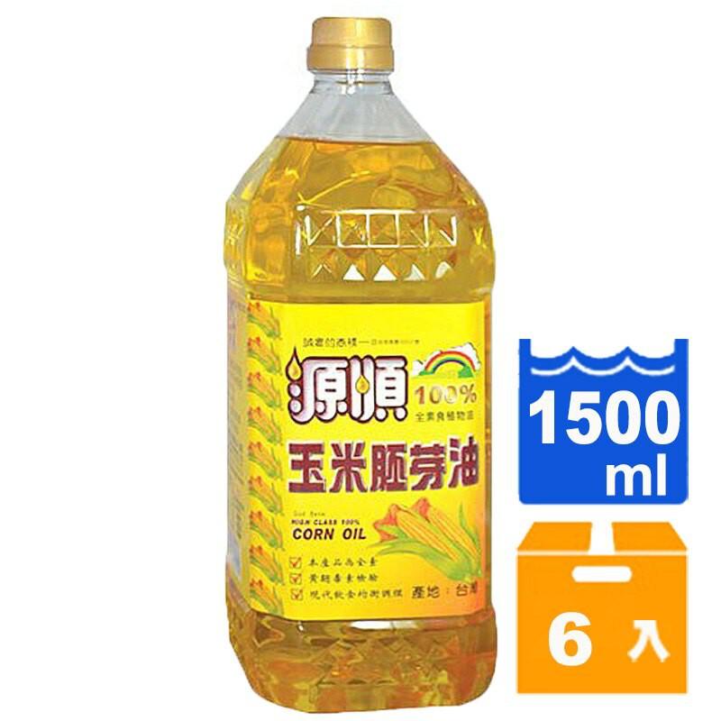 源順 玉米胚芽油1.5L(6入)/箱 【康鄰超市】