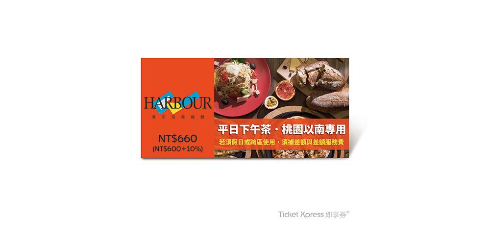 漢來海港餐廳平日下午茶即享券(桃園以南專用,假日或跨區使用補需差額)