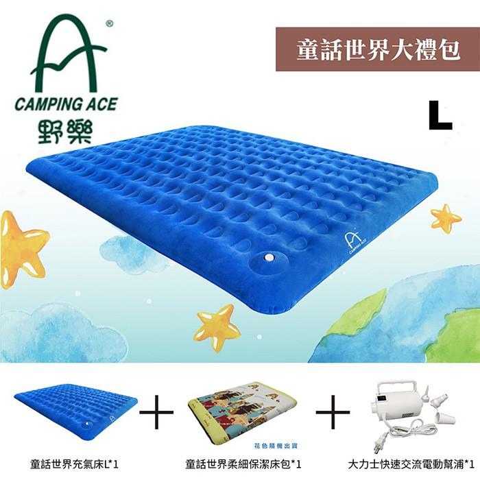 【野樂 台灣】童話世界充氣床組合價 L號 充氣睡墊 充氣墊 家庭睡墊 露營睡墊 (ARC-299-L)