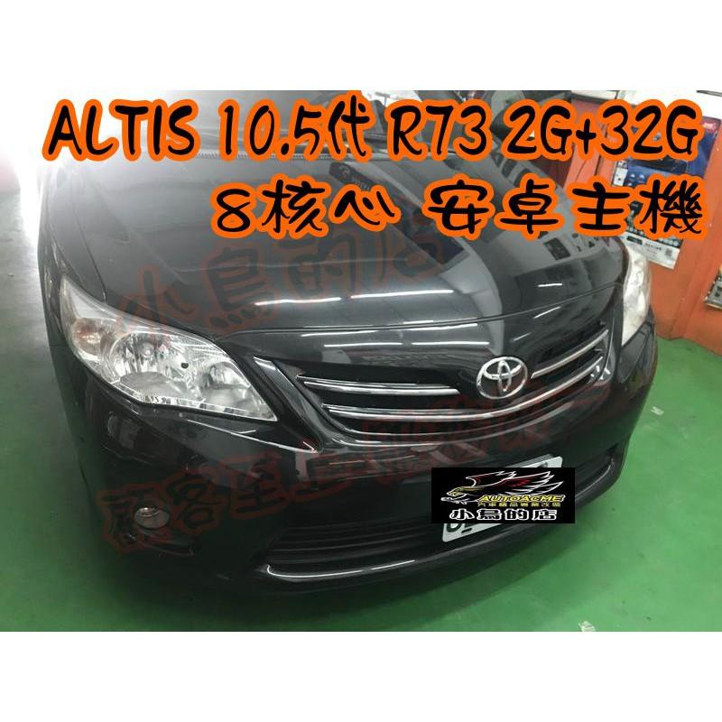 (小鳥的店)豐田 JHY ALTIS 10.5代 音響主機 安卓 10吋 R73 2G+32G 8核心 介面分割