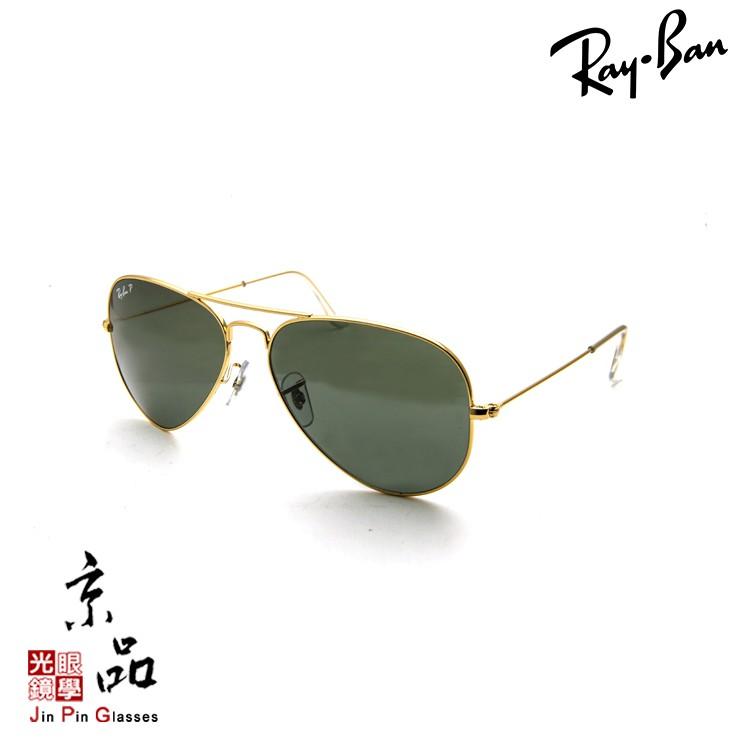 【RAYBAN】RB3025 001/58 58mm 金框 偏光墨綠 飛官 雷朋太陽眼鏡 公司貨 JPG 京品眼鏡