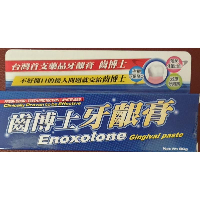 齒博士牙齦膏 專業牙膏 牙周病 牙齦發炎