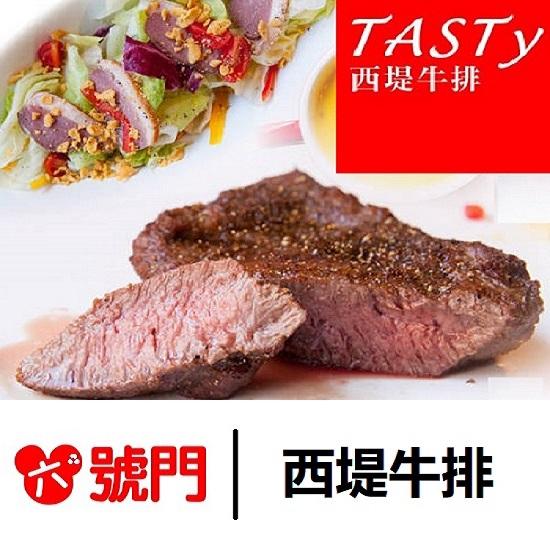 西堤牛排 經典套餐【免運】【蝦幣回饋】