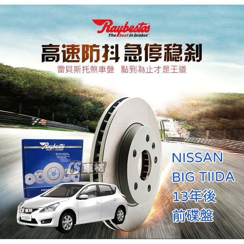 CS車材 Raybestos 雷貝斯托 適用 NISSAN BIG TIIDA 13年後 296MM 前 碟盤 台灣代理