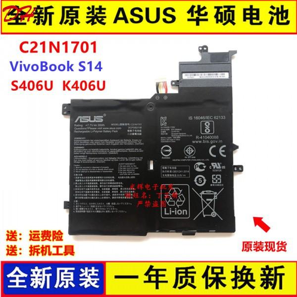 全新原裝華碩 VivoBook S14 K406U S406U C21N1701 筆記本電池