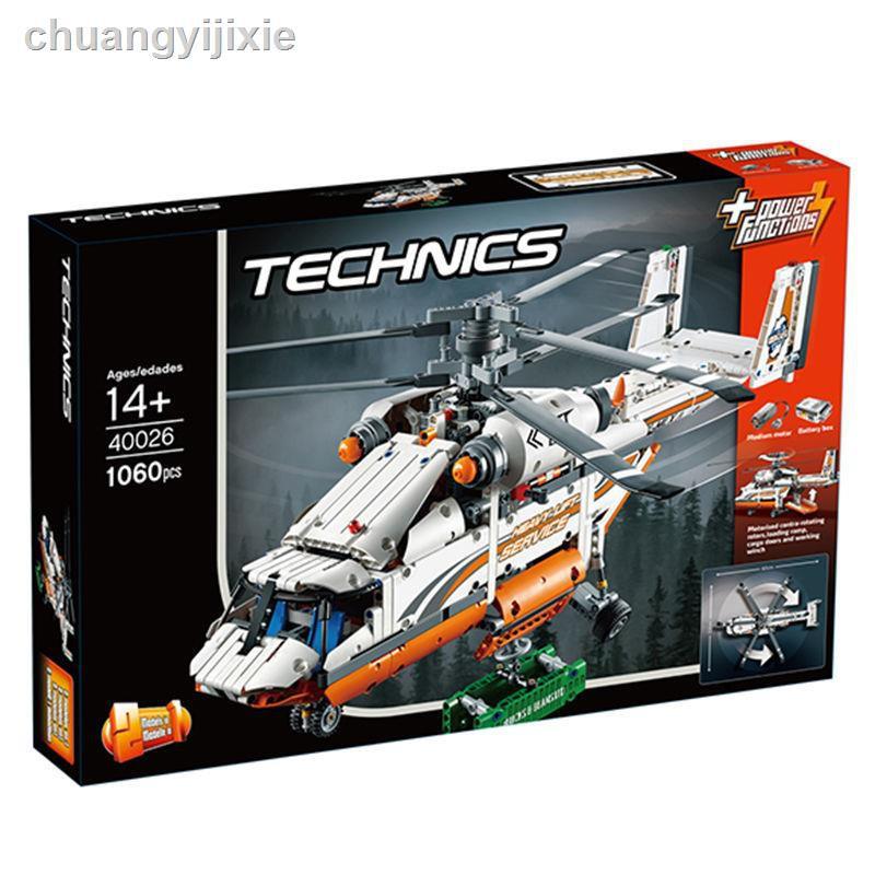 ۞兼容樂高42052重型空運直升飛機20002某拼益智電動高難度男孩積木