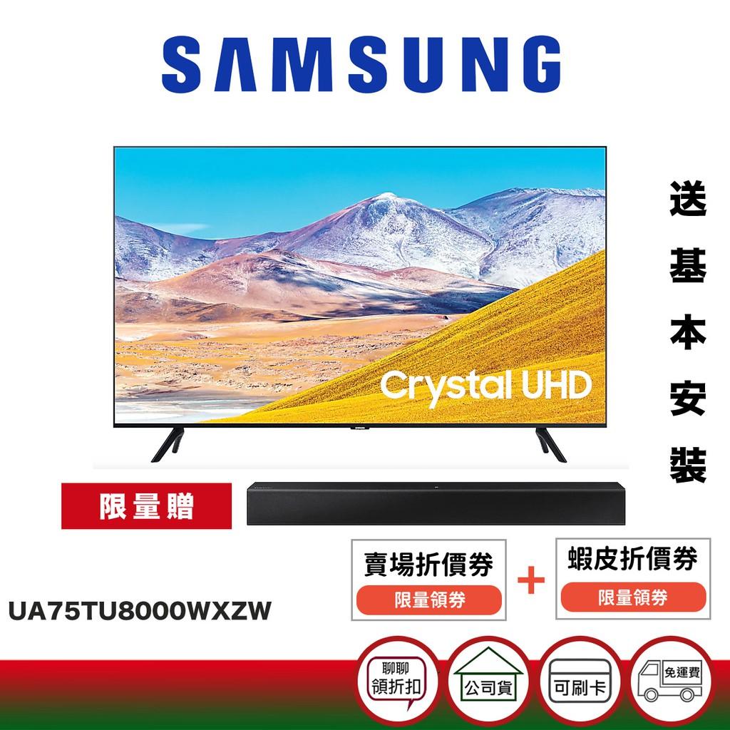 SAMSUNG 三星 UA75TU8000WXZW 75吋 4K電視 限量贈$4,990 Soundbar T400