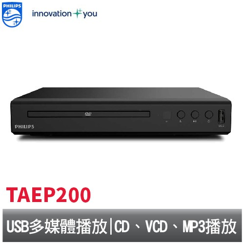 PHILIPS USB / DVD播放器 TAEP200 飛利浦