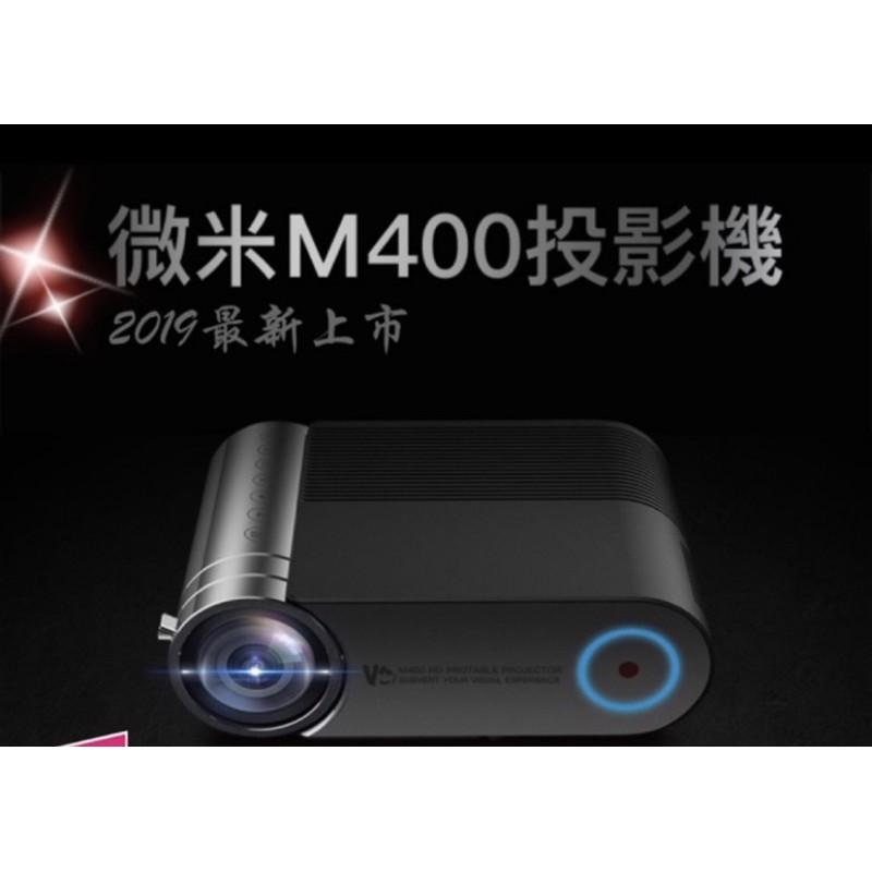 微米M400 投影機 二手如新