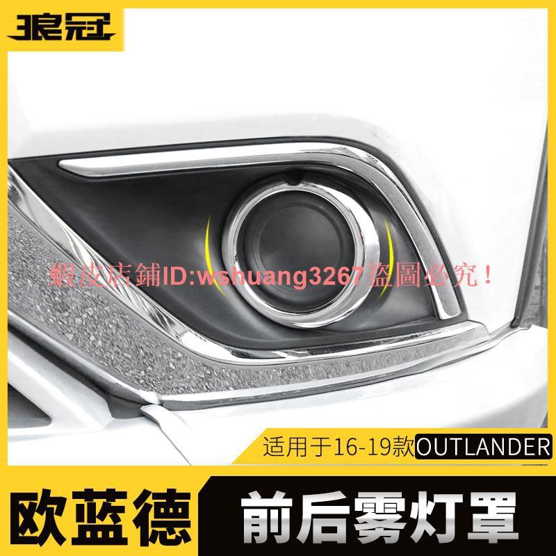 專用于16-21款三菱Outlander前後霧燈罩貼片改裝配件專用大燈裝飾貼
