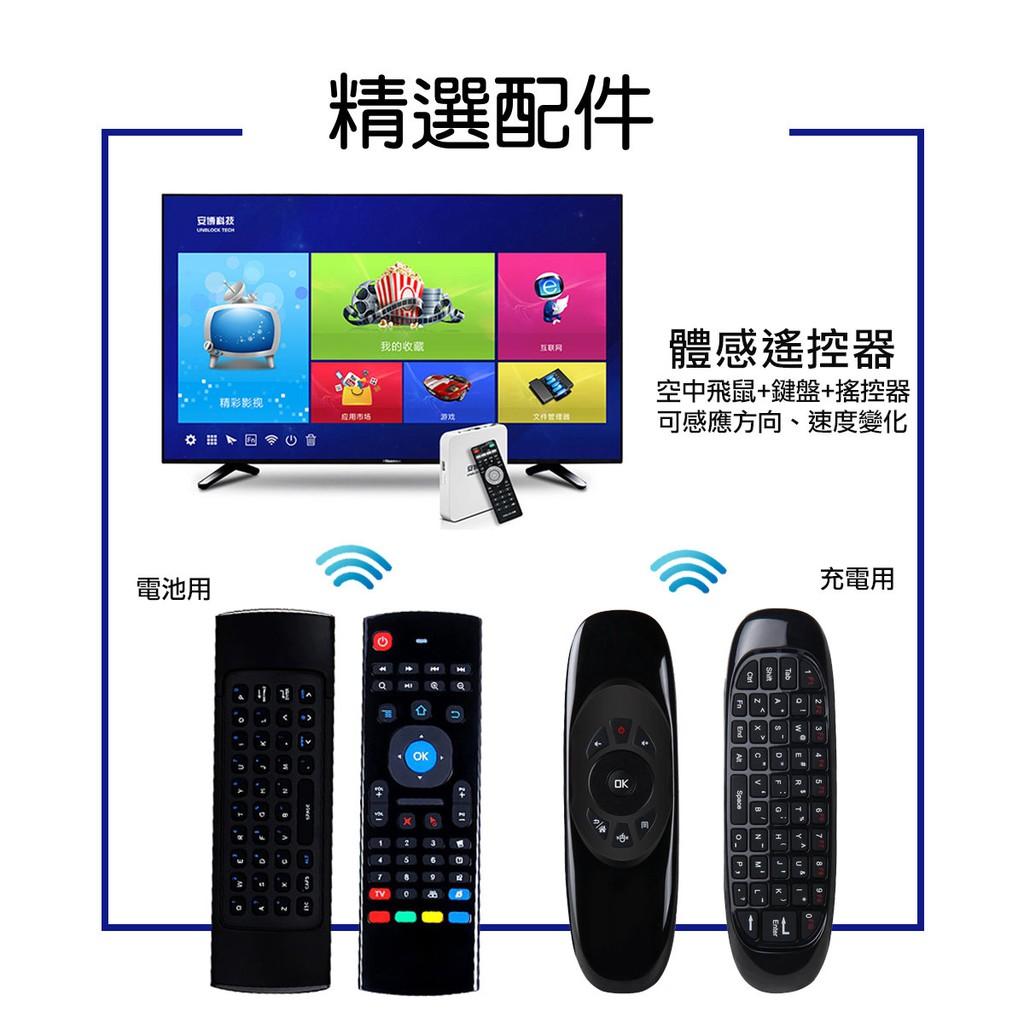 【免運】MX3 3合1遙控器 空中飛鼠 智能遙控器 體感遙控  C120無線飛鼠 學習遙控器 機上盒電視盒電腦電視通用