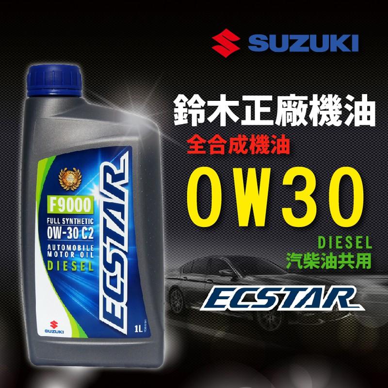 鈴木SUZUKI ECSTAR F9000 0W30 C2 原廠全合成機油