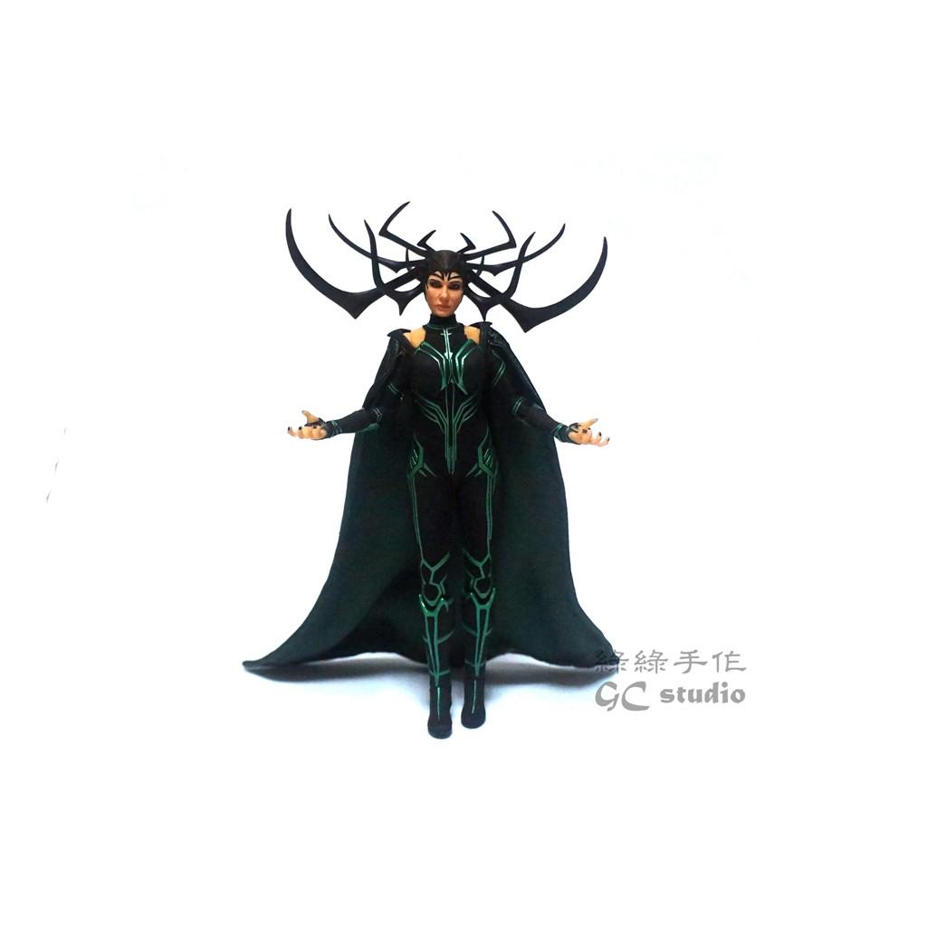 [綠綠手作 GCstudio] mezco 海拉 marvel legends 海拉 披風 雷神索爾 復仇者聯盟 漫威