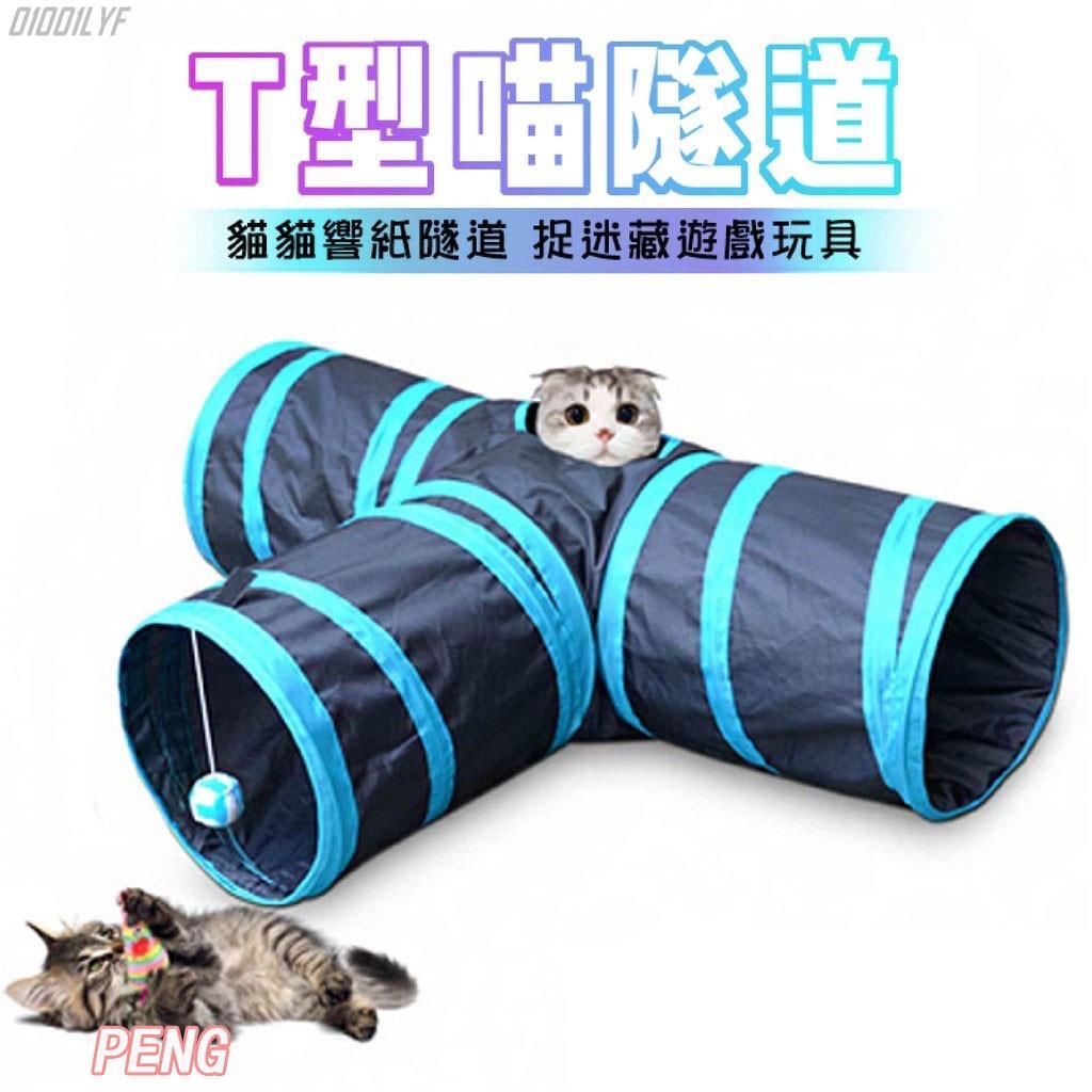 7a00a貓咪隧道 寵物貓通道 T型貓隧道 貓玩具 寵物隧道 貓通道 兔子玩具 兔子231