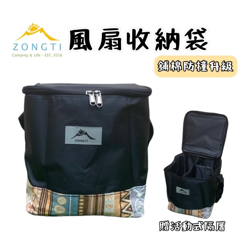 風扇收納袋 【露營好康】ZONGTI lasko智多星 藍爵星 收納袋 製冰機收納袋 循環扇 電風扇 風扇 暖爐