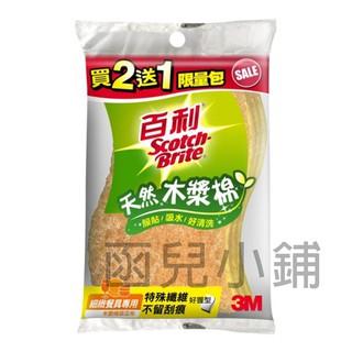 3M 百利 天然木漿棉 細緻餐具專用 菜瓜布 好握型 3入裝 [4710367660507] 新北市