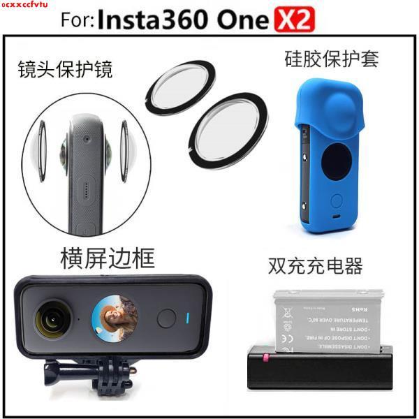 適用Insta360 one X2相機電池鏡頭保護鏡硅膠套雙充橫屏邊框配件