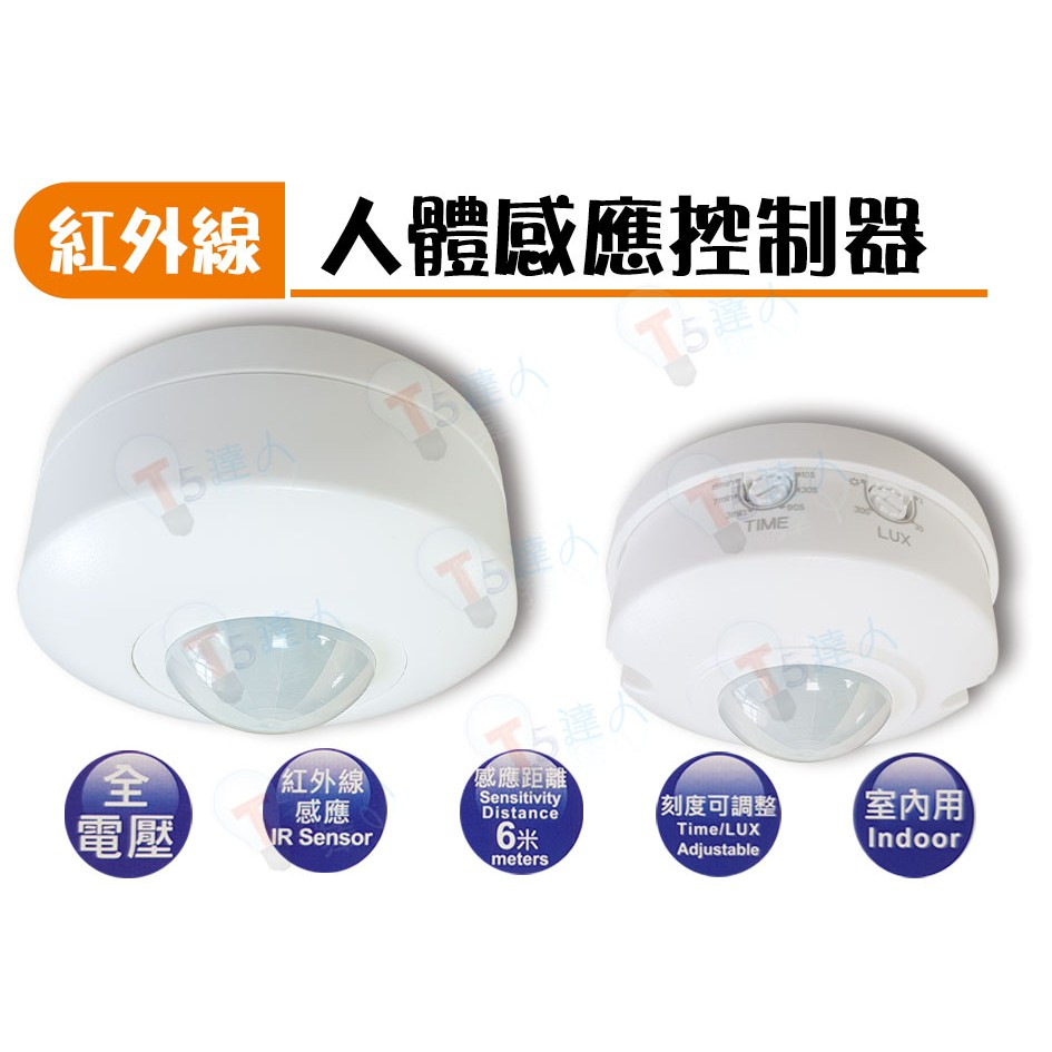 T5達人  紅外線感應燈 紅外線感應開關 警報燈 感應器 天花板吸頂專用 全電壓  LED