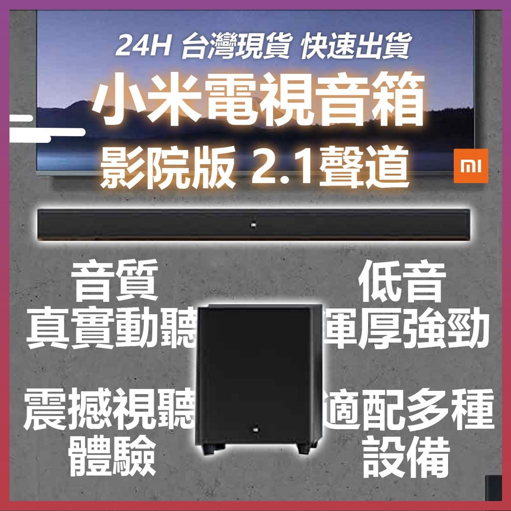 免運!小米電視音箱 影院版 2.1聲道 小米音響 家庭劇院 電視音響 音響 影院級享受 soundbar