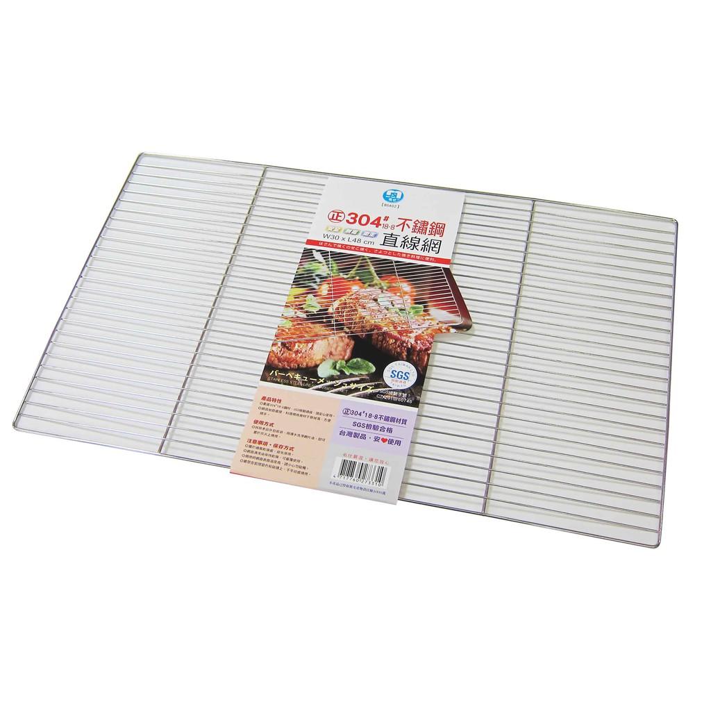正304不銹鋼 直線烤肉網 30*48cm BS402 台灣製造 烤肉網/中秋烤肉/燒烤網/露營/BBQ